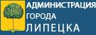 Администрация Липецка